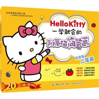 《凯蒂猫二笔画-hellokitty
