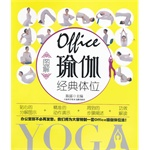 图解Office瑜伽经典体位