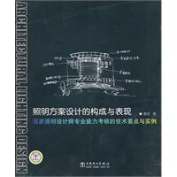 《照明方案设计的构成与表现――国家照明设计师专业能力考核的技术要点与实例》封面