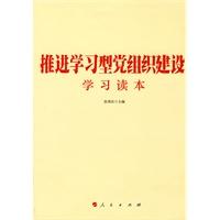 推进学习型党组织建设学习读本(
