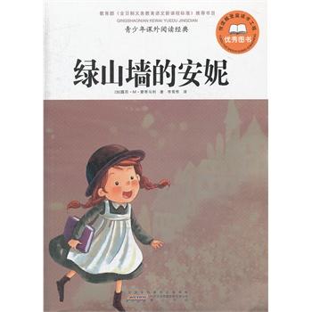 课外阅读经典 绿山墙的安妮