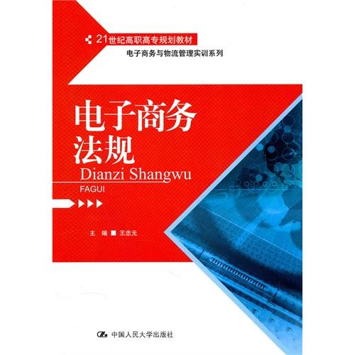 电子商务法规(21世纪高职高专规