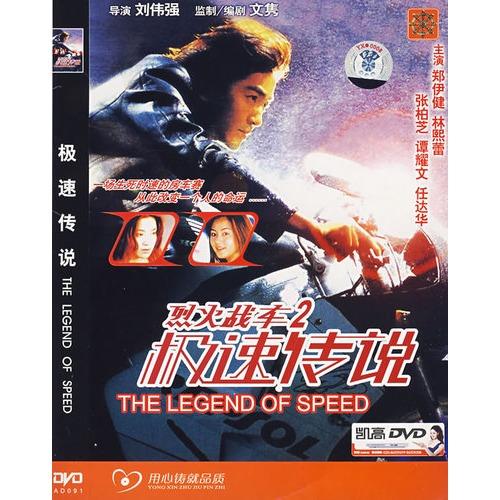 40 数量:-  烈火战车2-极速传说(简装dvd)(郑伊健,林熙蕾主演) 钻石图片