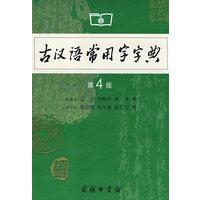 【特例品】古汉语常用字字典