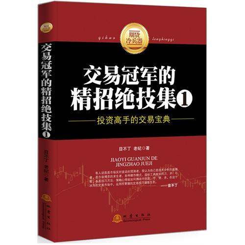 交易冠军的精招绝技集1(投资高手的交易宝典)