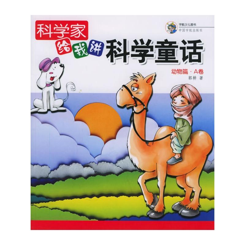 《科学家给我讲科学童话:动物篇·a卷(注音版)》