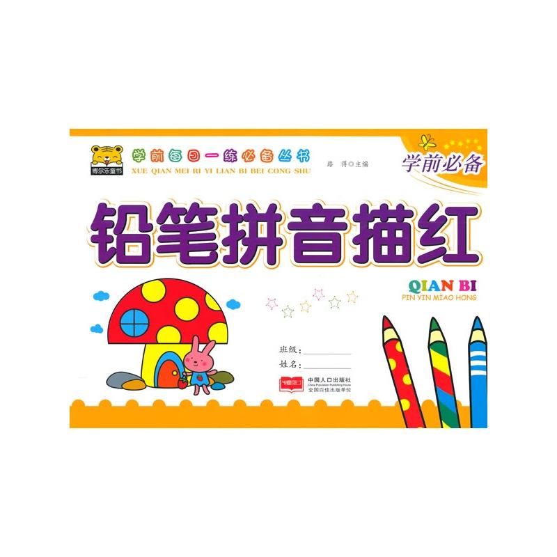 【学前每日一练必备丛书---铅笔拼音描红图片】