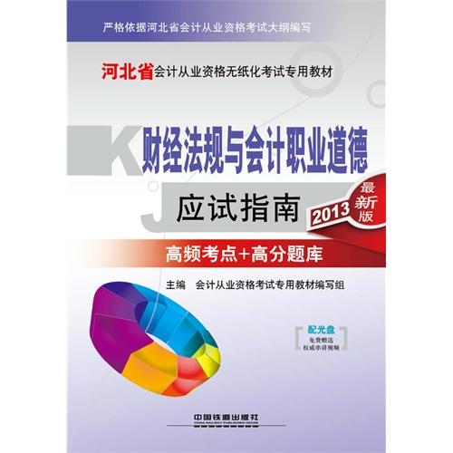 2013河北省会计从业资格无纸化考试专用教材