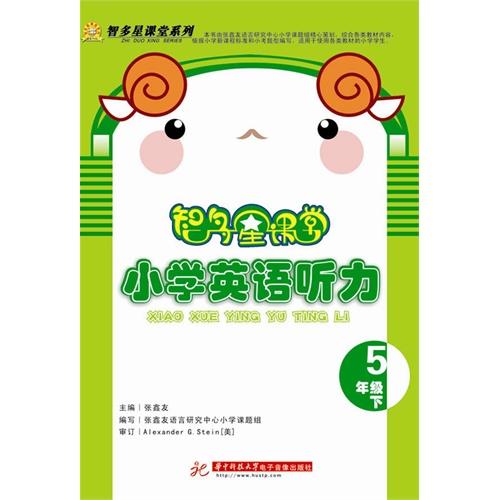 【智多星小学书包英语听力(简精装)5下图小学女课堂学生年级图片