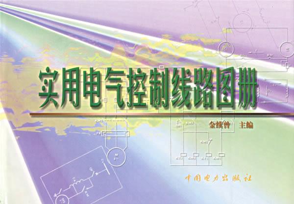 实用电气控制线路图册