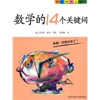 《数学的14个关键词》封面