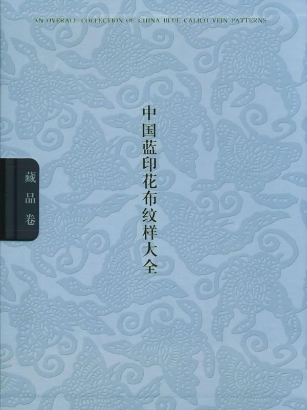 中国蓝印花布纹样大全(全二册)
