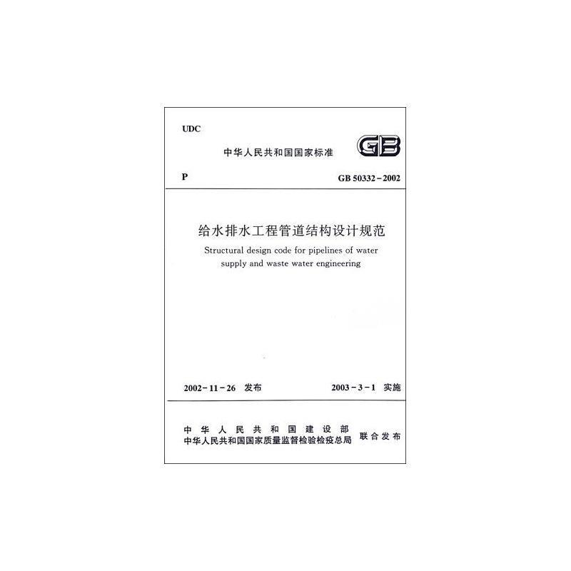 《给水排水工程管道结构设计规范gb50332-2002/中华