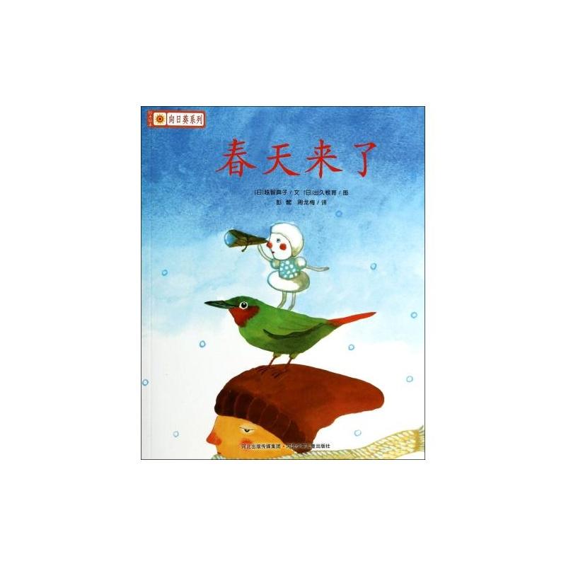 春天来了/铃木绘本向日葵系列