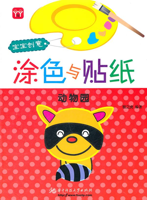 宝宝创意涂色与贴纸:动物园