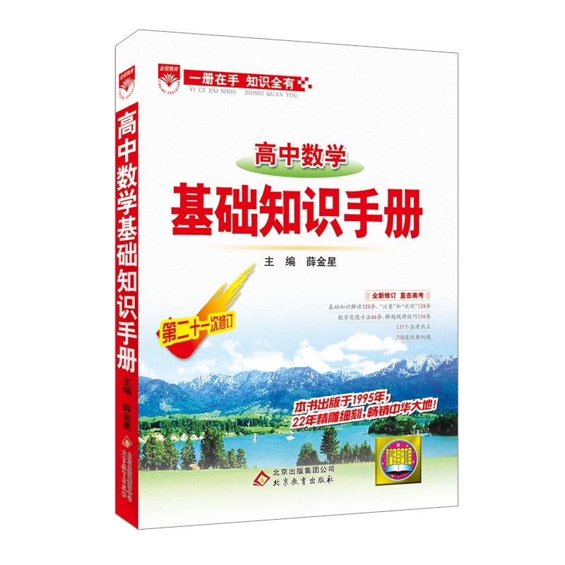 《高中数学基础知识手册 高中数学 薛金星教育