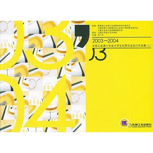 2003-2004全国工业设计专业大学生优秀毕业设计作品集(上下册)