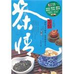 茶情(茶香幽远千年史,茗色不减万古情)