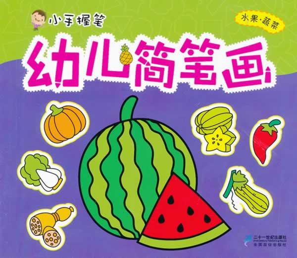幼儿简笔画 起步篇水果蔬菜