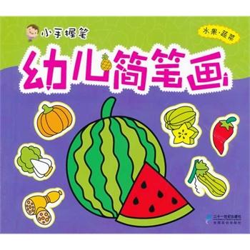 《幼儿简笔画—— 水果