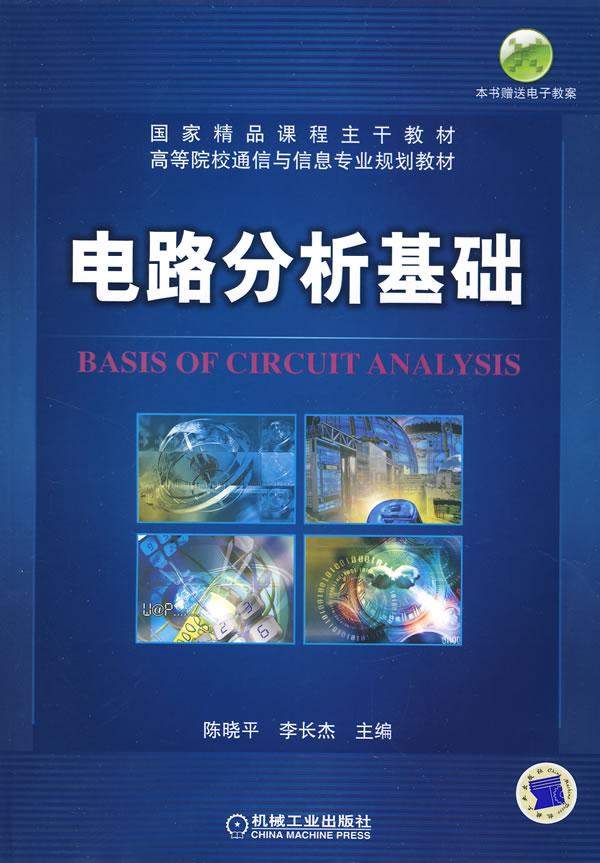 电路分析基础(高等院校通信与信息专业规划教材)