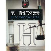 《元素丛书:氢、惰性气体元素》封面