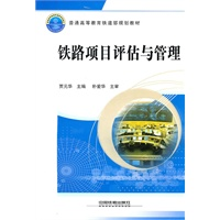 《铁路项目评估与管理》封面