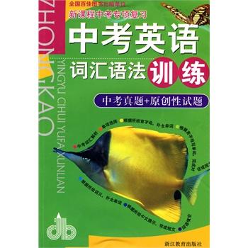 中考英语词汇语法训练:中考真题 原创性试题