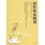 因性格而圆满――好性格成就快乐人生读后感_评价_评论 - moqiweni - 莫绮雯