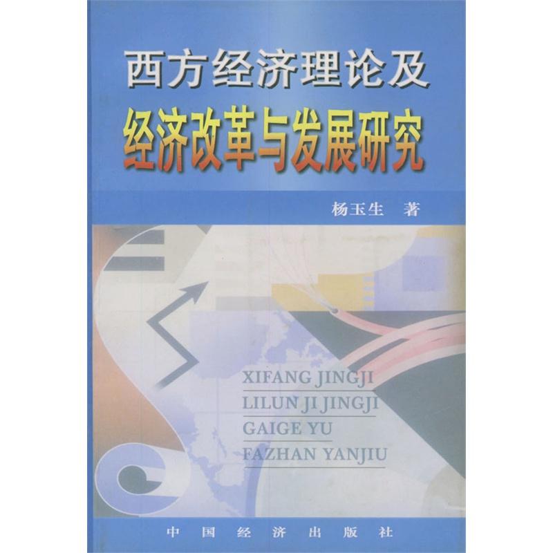 《西方经济理论及经济改革与发展研究》杨玉生