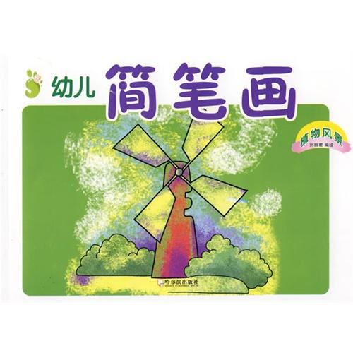 【幼儿简笔画:植物风景图片】高清图