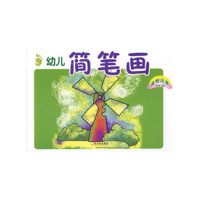 《幼儿简笔画:植物风景》刘丽君