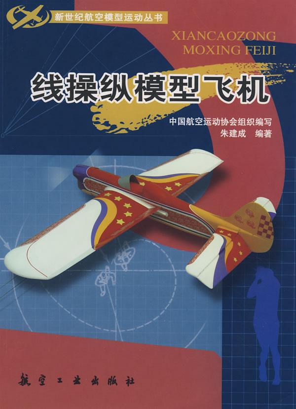 新世纪航模丛书:线操纵模型飞机