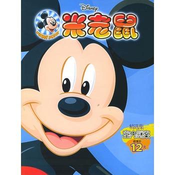 米老鼠精选集:室内谜案