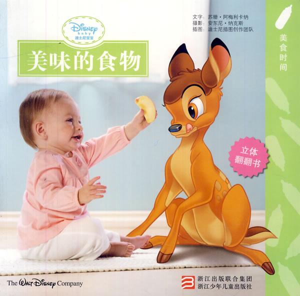 迪士尼宝宝 美味的食物