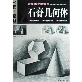 石膏几何体》刘富根