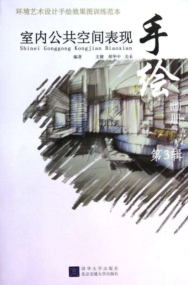 环境艺术设计手绘 效果图训练范本――室内公共