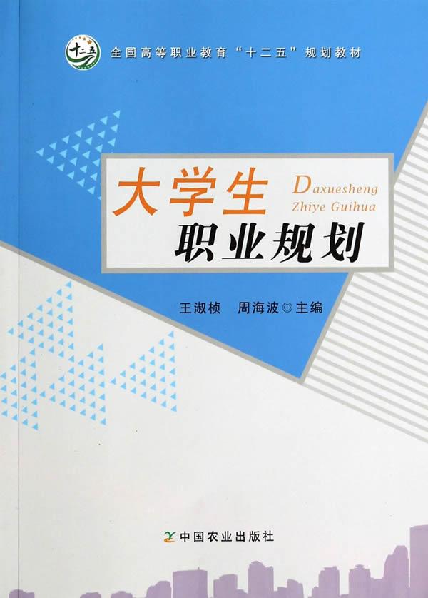 大学生职业规划封面设计图片展示