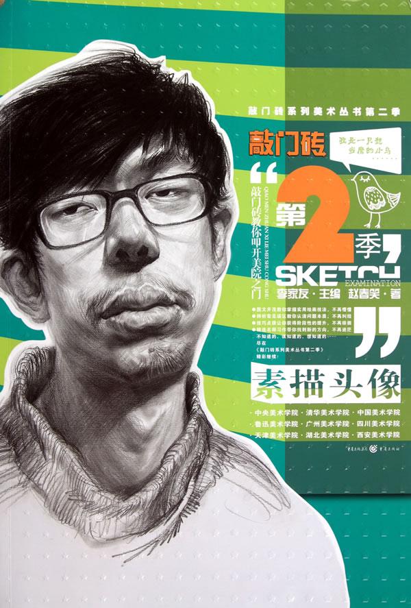 敲门砖系列美术丛书第二季 素描头像/赵春笑 著:图书