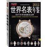 2012世界名表年鉴(完全标注参考价格)(100个世界顶级腕表品牌,1500款年度新款腕表,所有腕表均按原始尺寸展示且标注市场价格)