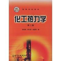 《化工热力学(第二版)》封面