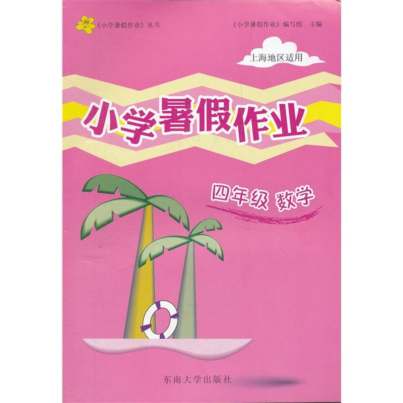 4年级 数学 小学上海暑假作业(2012年5月印刷)上海地区适用