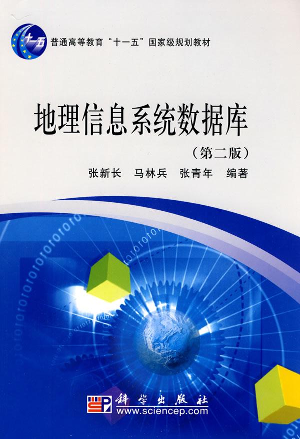 数据库与数据结构课本