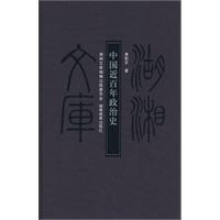 中国近百年政治史(甲编394)