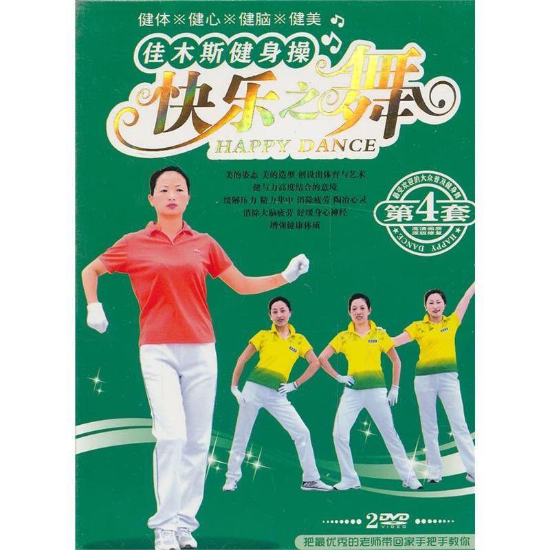 佳木斯健身操-快乐之舞