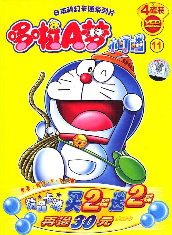 日本科幻卡通系列片 哆啦A梦小叮当 11 买2碟送2碟 再送30元充值卡