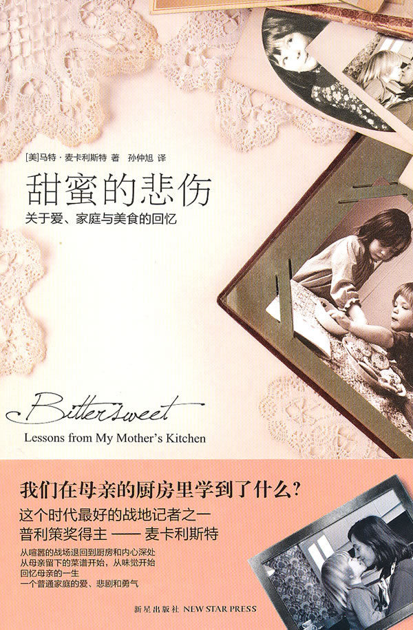 《甜蜜的悲伤》电子书下载 - 电子书下载 - 电子书下载
