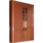 中国收藏拍卖年鉴