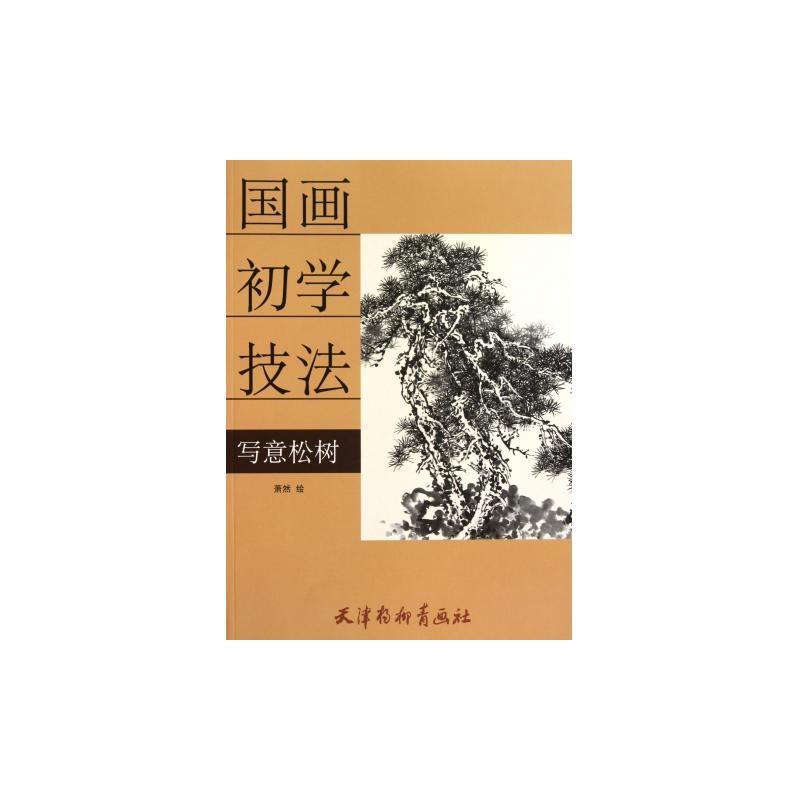 写意松树(国画初学技法)