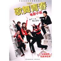 歌舞青春:电影小说